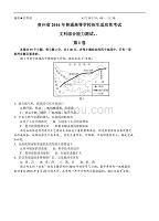 贵州省2016年4月普通高等学校招生适应性考试文综试题