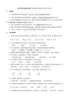 路基路面试验检测练习试卷(01-10)