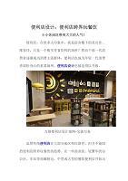 跨界便利店设计:便利店跨界玩餐饮-小小休闲区带来大大的人气!