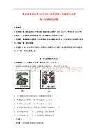 贵州省思南中学2017-2018学年高二地理上学期期末考试试题(含解析)