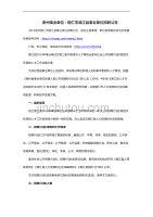 贵州事业单位:铜仁市德江县事业单位招聘公告