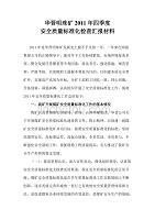 质量标准化汇报材料(2)[1]2