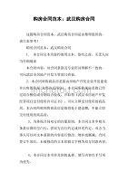 购房合同范本:武汉购房合同