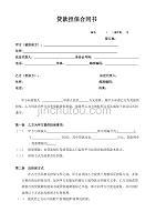 贷款担保合同范本(同名24606)
