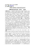贾凤英-吴斌中国基层医药