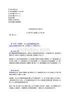 贵州省征兵工作实施细则