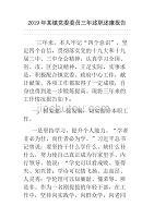 2019年某镇党委委员三年述职述廉报告