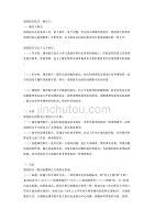 调查报告格式及范文(同名16119)