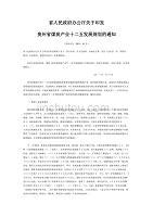 贵州省煤炭产业十二五发展规划(简)