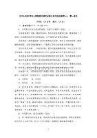 2019-2020学年人教版高中语文必修三单元综合测评(一) 第一单元含答案
