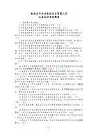 广东省食安员抽考题库答案
