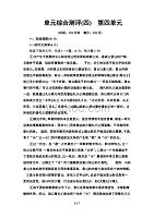 2019-2020学年高中语文粤教版必修1单元综合测评4 第四单元