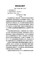 2019-2020学年苏教版高中语文选修唐宋八大家模块综合测评
