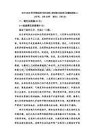 2019-2020学年粤教版高中语文选修2唐宋散文选读单元质量检测卷(二)