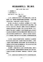2019-2020学年高中语文粤教版必修1单元综合测评2 第二单元