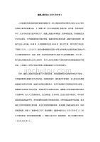 健康上海行动(2019-2030年)