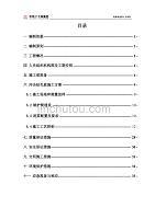 桩基首件工程施工方案(莞番4标).doc