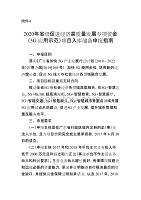 4.2020年省级促进经济高质量发展专项资金(5G应用示范)项目入库储备申报指南