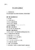3. 申报材料编制格式(信息技术应用创新及产业化)
