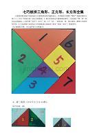 用七巧板拼组-三角形、正方形、长方形-全集(由你待续哦!)