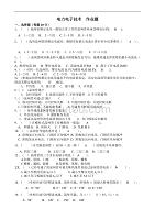 电力电子技术试题库-2013答案