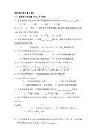 电力电子技术复习题及答案(同名9798)