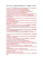 电大统考2016(第5部分)英译汉