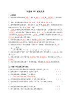 电路分析试题库(有答案)(同名12265)