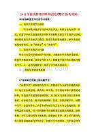 生物科目教师招聘面试题(4)