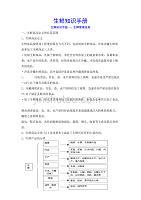 生鲜知识手册-生鲜管理总则-永辉连锁超市培训(doc-107)