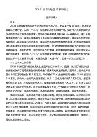 2018年全國兩會精神解讀(黨課講稿).doc