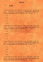 北理工《高等数学》在线作业font faceArial题目见图片 brimg width421height186altsrchttp file open com cn Item