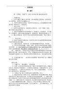 广东教育教学方针出版社三年级综合实践活动上册教学方针教案课程20170301
