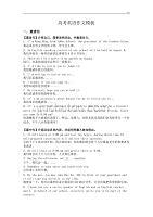 高考-英语作文资料写作资料标准模板
