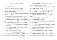 广东教育教学方针出版社四年级上册品德与社会知识材料(编辑整理版)