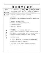 广东教育教学方针出版社五年级信息技术上册教学方针教案课程~