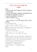 安徽省宿州市十三校2017_2018学年高一地理上学期期中试题(含解析)