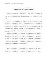 澧�姘ф车椤圭����琛��у��������璧�寤鸿��涔�.docx