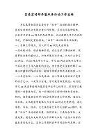 最新区委宣传部开展双争活动工作总结
