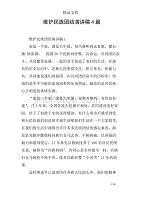 缁存�ゆ����㈢�婕�璁茬��4绡�