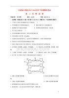 北京市昌平临川育人学校2017_2018学年高二生物下学期期末考试试题(无答案)