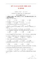福建省漳平市第一中学2018_2019学年高二数学上学期第二次月考试题