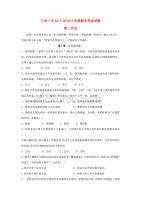 甘肃省兰州第一中学2017_2018学年高二历史下学期期末考试试题