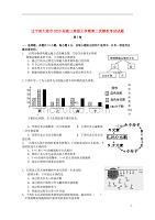 辽宁省大连市2020届高三理综上学期第二次模拟考试试题201911140328