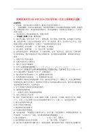 河南省郑州市106中学2019_2020学年高一历史上学期期中试题201911120236