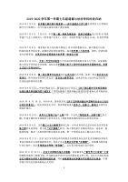 2019-2020学年七年级道法时政和知识点归纳(深圳)
