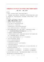 河南省郑州市106中学2019_2020学年高二生物上学期期中试题理201911120228