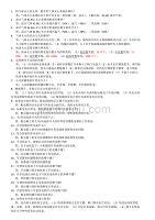 中级实操考试背诵模式(建筑物消防员四级)