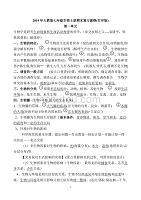 2019年人教版七年级生物上册期末复习提纲(完整版)