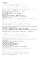 电大成本管理形成性考核册答案(可打印)